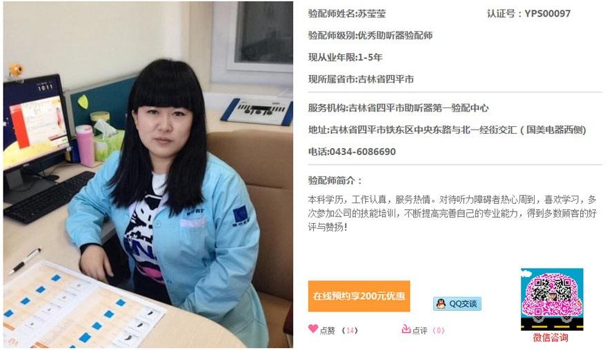 助听器验配师苏莹莹-吉林四平市助听器第一验配中心