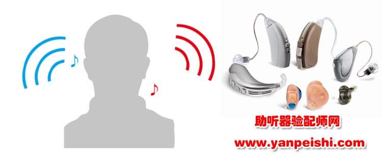 助听器双耳佩戴效果好