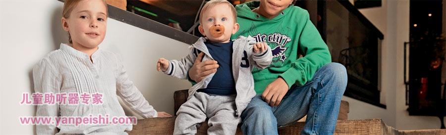 儿童助听器专家