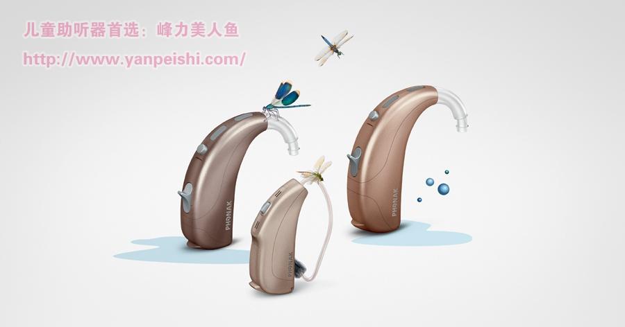 峰力美人鱼助听器